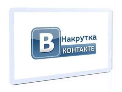 Quick Sender — быстрое продвижение Вконтакте