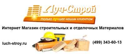 Покупаем строительные материалы быстро и удобно