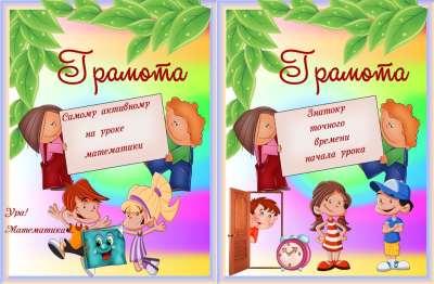 Грамоты для детей и их роль в воспитании