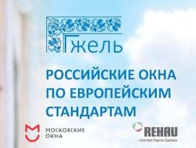 """Инновационная оконная система Гжель в ассортименте """"Московские Окна"""""""