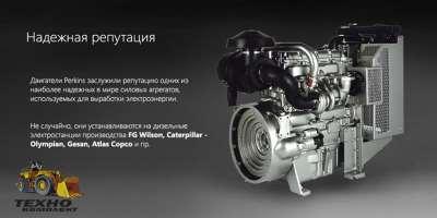 Где найти запчасти на двигатели Перкинс?
