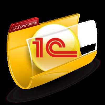 Области применения приложения 1С: Бухгалтерия