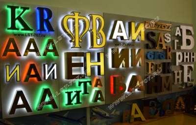 Металлические буквы на заказ от «ЛСТ 707»