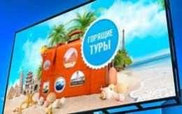 Изготовление светодиодных экранов фирмой «mir-ekran»