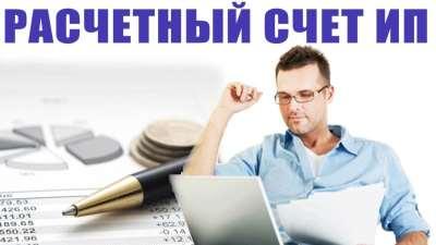 Открытие расчетного счета для ИП: какие документы нужны?