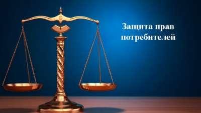 Как работает защита прав потребителей