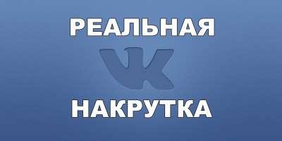 Способы продвижения аккаунта ВКонтакте