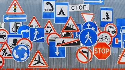 Дорожные знаки различных видов и размеров
