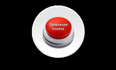 Выбор кнопки тревожной сигнализации