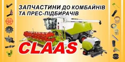 Запчастини для техніки марки CLAAS: комбайнів, пресів та іншого