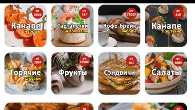 Вкуснейшая продукция от сервиса «КАНАПЕМАНИЯ»