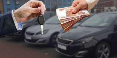 Реализация автомобиля через скупку авто