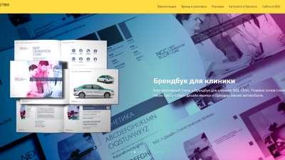 Брендбук: разработка и создание от компании Министерство дизайна