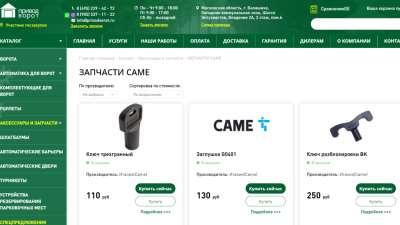 Запчасти бренда «CAME» по выгодной цене