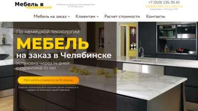 Мебель на заказ Челябинске и преимущества данной услуги