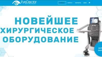 Качественная диагностика и лечение в клинике «EyeDoctor»
