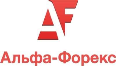Условия работы с брокером «Альфа-Форекс»